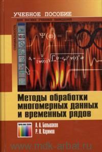Методы обработки многомерных данных и временных рядов : учебное пособие для ВУЗов