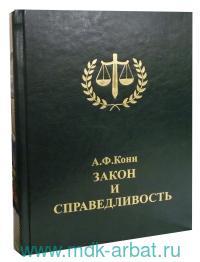 Закон и справедливость : судебные речи и статьи