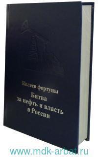 Колесо Фортуны : Битва за нефть и власть в России