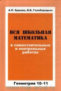 Вся школьная математика в самостоятельных и контрольных работах : Геометрия 10-11