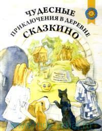 Чудесные приключения в деревне сказкино : книга по чтению для детей соотечественников, проживающих за рубежом