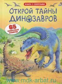 Открой тайны динозавров : 65 секретных створок : для детей от 5 лет