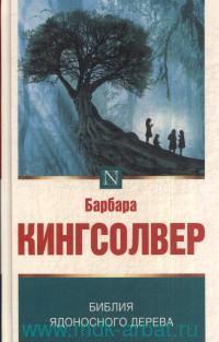 Библия ядоносного дерева : роман