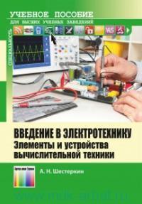 Введение в электротехнику : элементы и устройства вычислительной техники : учебное пособие для ВУЗов