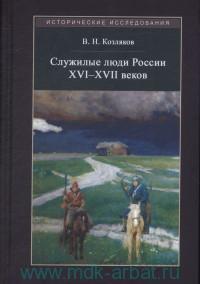 Служилые люди России XVI-XVII веков
