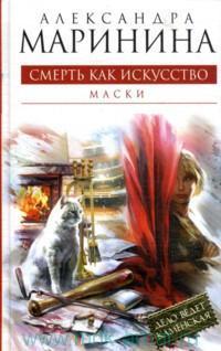 Смерть как искусство. Кн.1. Маски : роман
