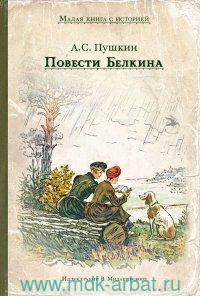 Повести покойного Ивана Петровича Белкина, изданные А. П.