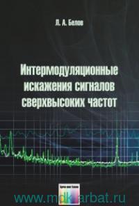 Интермодуляционные искажения сигналов сверхвысоких частот : учебное пособие для вузов