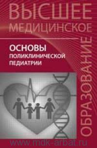 Основы поликлинической педиатрии : учебное пособие для вузов
