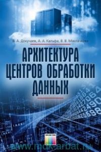 Архитектура центров обработки данных