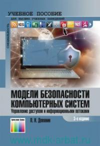 Модели безопасности компьютерных систем. Управление доступом и информационными потоками : учебное пособие для вузов