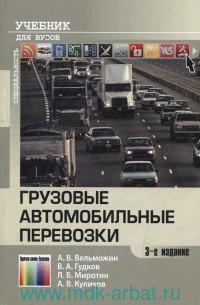 Грузовые автомобильные перевозки : учебник для вузов