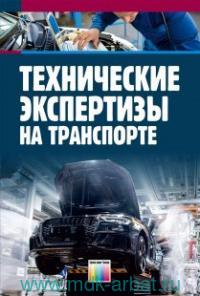 Технические экспертизы на транспорте : учебное пособие для вузов