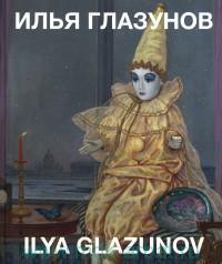 Илья Глазунов : альбом = Ilya Glazunov