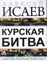 Курская битва : первая иллюстрированная энциклопедия