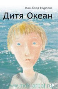 Дитя Океан