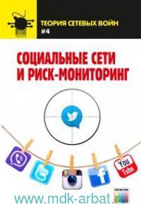 Социальные сети и риск-мониторинг