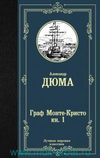 Граф Монте-Кристо : роман. В 2 кн. Кн.1
