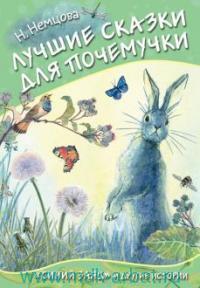 Лучшие сказки для почемучки : «Синий заяц» и другие истории