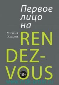 Первое лицо на Rendez-Vous