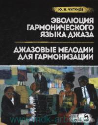 Эволюция гармонического языка джаза. Джазовые мелодии для гармонизации : учебное пособие