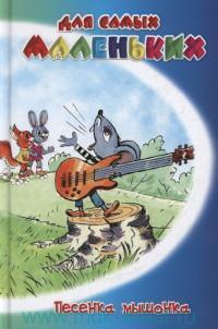 Песенка мышонка : сборник сказок