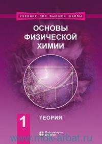Основы физической химии : учебное пособие : в 2 ч.