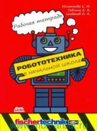 Робототехника в начальной школе : рабочая тетрадь