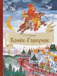 Конек-Горбунок : сказка в трех частях