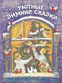 Уютные зимние сказки