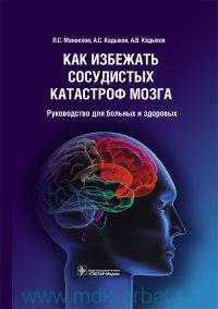 Как избежать сосудистых катастроф мозга : руководство для больных и здоровых