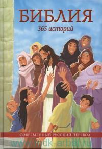 Библия : 365 историй : современный русский перевод