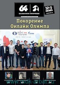 64 Шахматное обозрение №9(1235), 2020 : ежемесячный журнал для любителей игры и профессионалов