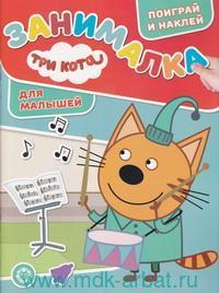 Занималка для малышей № ЗМ 2005 («Три кота»)