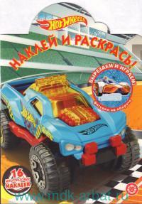 Наклей и раскрась по номерам № НР 2013 («Hot Wheels»)