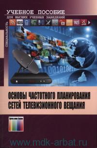 Основы частотного планирования сетей телевизионного вещания : учебное пособие для вузов