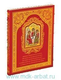 Библия в миниатюрах Палеха = The Bible in Palekh Miniatures = Die Bibel in Miniaturen = La bible Dans Les Miniatures de Palekh = La Biblia en Las Miniaturas De  Palej