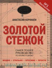 Золотой стежок = Самая большая книга кройки и шитья от Анастасии Корфиати