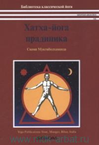 Хатха-йога Прадипика : объяснение хатха-йоги