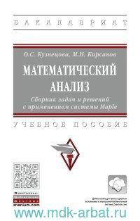 Математический анализ. Сборник задач и решений с применением системы Maple : учебное пособие