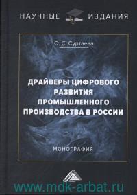 Драйверы цифрового развития промышленного производства в России : монография