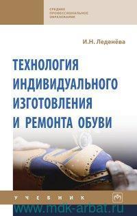 Технология индивидуального изготовления и ремонта обуви : учебник