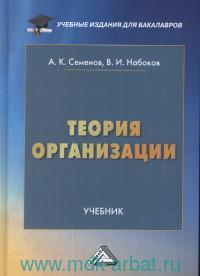 Теория организации : учебник для бакалавров