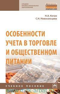 Особенности учета в торговле и общественном питании : учебное пособие