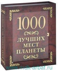 1000 лучших мест планеты