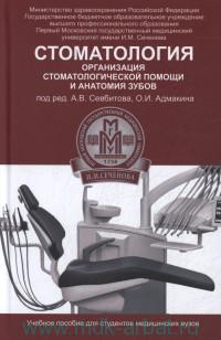 Стоматология : организация стоматологической помощи и анатомии зубов : учебное пособие