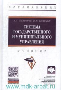 Система государственного и муниципального управления : учебник