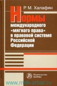 Нормы международного «мягкого права» в правовой системе Российской Федерации. Развитие механизма национально-правовой имплементации международных норм