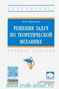 Решения задач по теоретической механике : учебное пособие