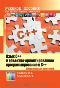 Язык C++ и объектно-ориентированное программирование в C++ : лабораторный практикум : учебное пособие для вузов